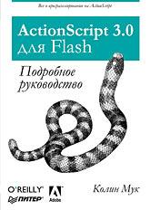Купить Книга ActionScript 3.0 для Flash. Подробное руководство.Мук