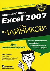 Купить книгу почтой в интернет магазине Книга Microsoft Office Excel 2007 для чайников. Полный справочник. Харвей