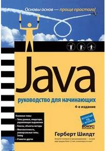 Купить книгу почтой в интернет магазине Книга Java: руководство для начинающих. 4-е изд. Шилдт