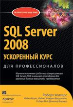 Купить книгу почтой в интернет магазине Книга SQL Server 2008: ускоренный курс для профессионалов. Уолтерс