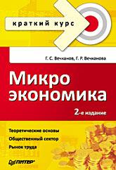 Купить книгу почтой в интернет магазине Книга Микроэкономика. Краткий курс. 2-е изд.Вечканов