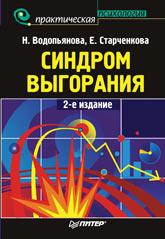 Купить книгу почтой в интернет магазине Книга Синдром выгорания. 2-е изд. Водопьянова