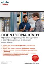 Книга Официальное руководство по подготовке к сертификационным экзаменам CCENT/CCNA ICND1. 2-е изд. Одом