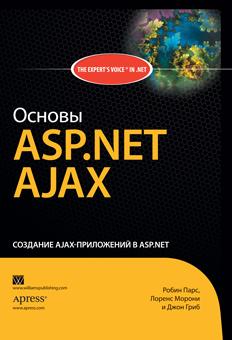Купить книгу почтой в интернет магазине Книга Основы ASP.NET AJAX. Парс