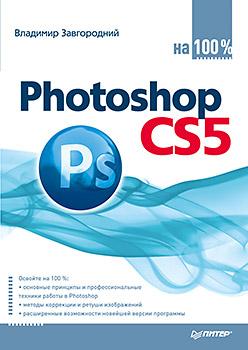 Купить книгу почтой в интернет магазине Photoshop CS5 на 100% .Завгородний