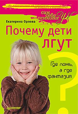 Купить книгу почтой в интернет магазине Книга Почему дети лгут? Где ложь, а где фантазия. Орлова