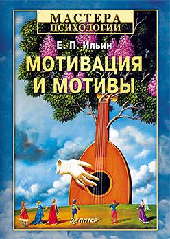 Купить книгу почтой в интернет магазине Книга Мотивация и мотивы. Ильин