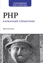 Купить книгу почтой в интернет магазине Книга PHP. Карманный справочник. Кристиан Уэнц
