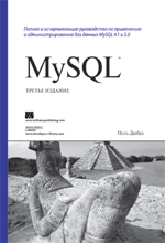Книга MySQL. 3-е изд. Поль Дюбуа