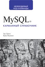 Купить книгу почтой в интернет магазине Книга MySQL. Карманный справочник. Зак Гринт