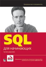Купить Книга SQL для начинающих. Уилтон