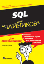 Купить Книга SQL для чайников. 5-е изд. Аллен Дж. Тейлор