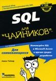 Книга SQL для чайников. 6-е изд. Аллен Дж. Тейлор