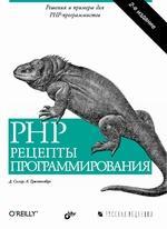 Купить книгу почтой в интернет магазине Книга PHP. Рецепты программирования. 2-е изд. Скляр