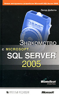 Купить книгу почтой в интернет магазине Книга Знакомство с SQL Server 2005. Дибетта
