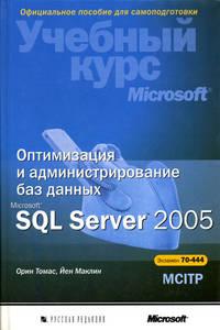 Купить книгу почтой в интернет магазине Книга Оптимизация и администрирование баз данных Microsoft SQL Server 2005. Учебный курс. Орин Томас
