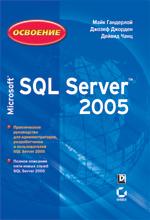 Купить книгу почтой в интернет магазине Книга Освоение Microsoft SQL Server 2005. Майк Гандерлой