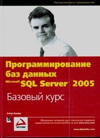 Купить книгу почтой в интернет магазине Книга Программирование баз данных Microsoft SQL Server 2005. Базовый курс. Роберт Виейра
