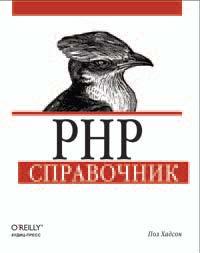Купить книгу почтой в интернет магазине Книга PHP. Справочник. Хадсон