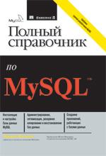 Купить книгу почтой в интернет магазине Книга Полный справочник по MySQL. Викрам Васвани
