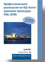 Купить книгу почтой в интернет магазине Книга Профессиональное руководство по SQL Server: хранимые процедуры, XML, HTML (+CD). Хендерсон