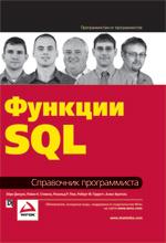 Книга Функции SQL. Справочник программиста. Эйри Джоунс