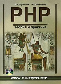 Купить книгу почтой в интернет магазине Книга PHP. Теория и практика. Парижский (+CD)