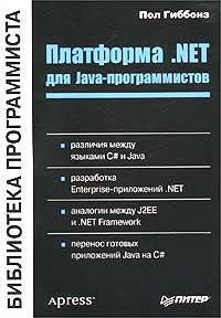 Купить книгу почтой в интернет магазине Книга Платформа NET для Java-программистов. Библиотека программиста. Гиббонз. Питер. 2003