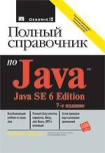 Купить книгу почтой в интернет магазине Книга Полный справочник по Java, 7-е изд. Шилдт
