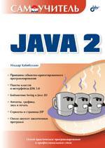 Купить книгу почтой в интернет магазине Книга Самоучитель Java 2. Хабибуллин
