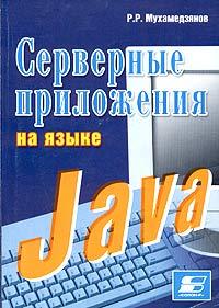 Купить книгу почтой в интернет магазине Книга Серверные приложения на языке Java. Мухамедзянов