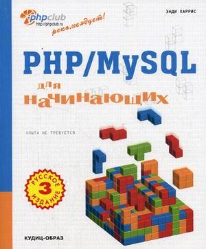 Купить книгу почтой в интернет магазине Книга PHP/MySQL для начинающих.3- е изд. Харрис