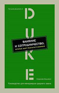 Купить книгу почтой в интернет магазине Книга Влияние и сотрудничество, которые дают результат в бизнесе. Изд-во Вершина