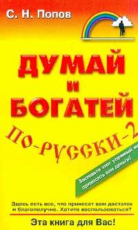 Купить книгу почтой в интернет магазине Книга Думай и богатей по-русски 2. Попов