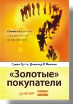 Книга Золотые покупатели. Стоят ли клиенты тех денег, что вы на них тратите? Гупта