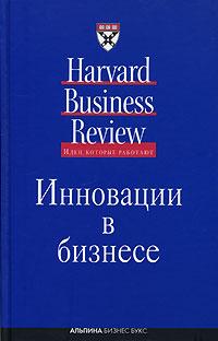 Купить книгу почтой в интернет магазине Книга Инновации в бизнесе