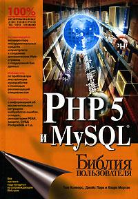 Купить книгу почтой в интернет магазине Книга Библия пользователя. PHP 5 и MySQL. Тим Конверс