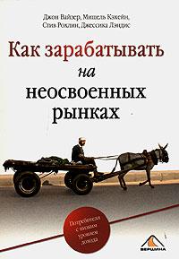 Купить книгу почтой в интернет магазине Книга Как зарабатывать на неосвоенных рынках.Вайзер Д