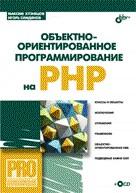 Купить книгу почтой в интернет магазине Книга Объективно- ориентированное програмирование на PHP. Кузнецов (+СD)