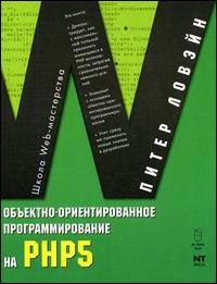 Книга Объектно-ориентированное программирование на PHP 5. Ловэйн