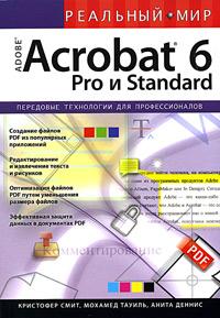 Книга Реальный мир Adobe Acrobat 6 Pro и Standard. Кристофер Смит