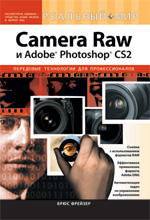 Купить книгу почтой в интернет магазине Книга Реальный мир Camera Raw и Adobe Photoshop CS2. Брюс Фрейзер