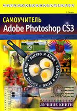 Книга Самоучитель Adobe Photoshop CS3. Быстро и легко. Лендер  (+CD)