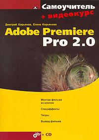 Книга Самоучитель Adobe Premiere Pro 2.0 + видеокурс. Кирьянов (+CD)
