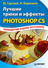 Книга Лучшие трюки и эффекты Photoshop CS. Гурский