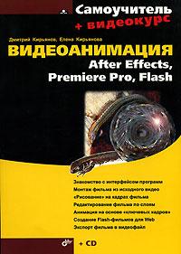 Купить книгу почтой в интернет магазине Книга Самоучитель Видеоанимация: After Effects, Premiere Pro, Flash. Кирьянов (+ CD)