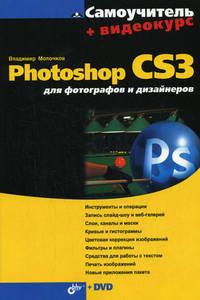 Купить Книга Самоучитель. Photoshop CS3 для фотографов и дизайнеров.Молочков (+DVD)