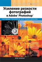 Купить книгу почтой в интернет магазине Книга Усиление резкости фотографий в Adobe Photoshop. Реальный мир. Фрейзер