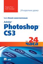 Купить Книга Освой самостоятельно Adobe Photoshop CS3 за 24 часа. Карла Роуз