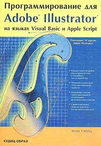 Книга Программирование для Adobe Illustrator на языках Visual Basic и AppleScript. Этан Уайт. 2003